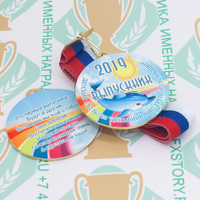 Медаль выпускника детского сада двухсторонняя (артикул 858411142)