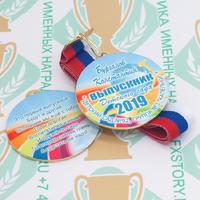 Медаль выпускника детского сада двухсторонняя (артикул 861311171)