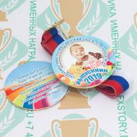 Медаль выпускника детского сада двухсторонняя (артикул 863011188)