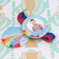 Медаль выпускника детского сада двухсторонняя (артикул 863411192)