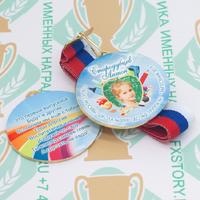 Медаль выпускника детского сада двухсторонняя (артикул 863311191)