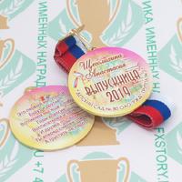 Медаль выпускника детского сада двухсторонняя (артикул 857611134)