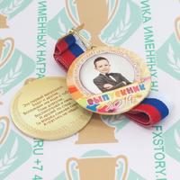 Медаль выпускника детского сада двухсторонняя (артикул 863111189)