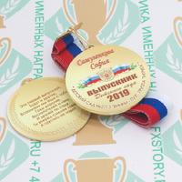 Медаль выпускника детского сада двухсторонняя (артикул 859311151)