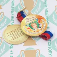 Медаль выпускника детского сада двухсторонняя (артикул 859211150)
