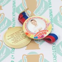 Медаль выпускника детского сада двухсторонняя (артикул 856711125)