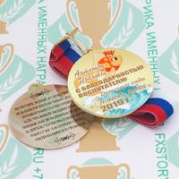Медаль выпускника детского сада двухсторонняя (артикул 859411152)