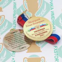 Медаль выпускника детского сада двухсторонняя (артикул 859111149)