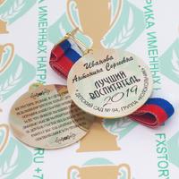 Медаль выпускника детского сада двухсторонняя (артикул 860011158)