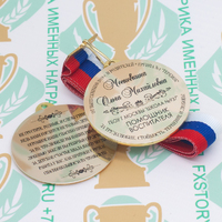 Медаль выпускника детского сада двухсторонняя (артикул 859711155)