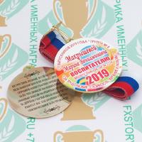 Медаль выпускника детского сада двухсторонняя (артикул 900511563)