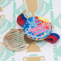 Медаль выпускника детского сада двухсторонняя (артикул 860911167)