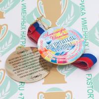 Медаль выпускника детского сада двухсторонняя (артикул 858311141)