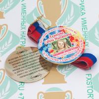 Медаль выпускника детского сада двухсторонняя (артикул 858611144)