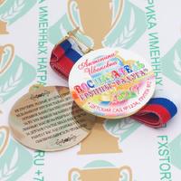 Медаль выпускника детского сада двухсторонняя (артикул 860611164)