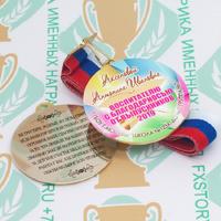 Медаль выпускника детского сада двухсторонняя (артикул 857811136)