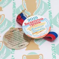 Медаль выпускника детского сада двухсторонняя (артикул 860311161)