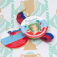 Медаль выпускника детского сада двухсторонняя (артикул 863211190)