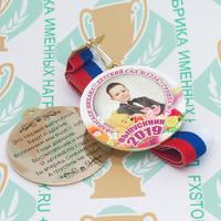 Медаль выпускника детского сада двухсторонняя (артикул 858511143)