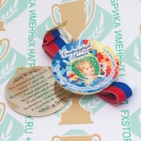 Медаль выпускника детского сада двухсторонняя (артикул 858711145)