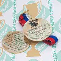 Медаль выпускника детского сада двухсторонняя (артикул 859911157)
