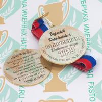 Медаль выпускника детского сада двухсторонняя (артикул 859811156)