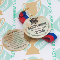 Медаль выпускника детского сада двухсторонняя (артикул 860211160)