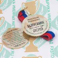 Медаль выпускника детского сада двухсторонняя (артикул 860111159)