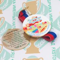 Медаль выпускника детского сада двухсторонняя (артикул 857311131)