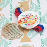 Медаль выпускника детского сада двухсторонняя (артикул 857411132)