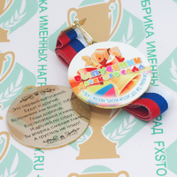 Медаль выпускника детского сада двухсторонняя (артикул 857511133)