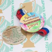 Медаль выпускника детского сада двухсторонняя (артикул 858011138)