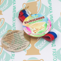 Медаль выпускника детского сада двухсторонняя (артикул 858111139)