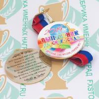 Медаль выпускника детского сада двухсторонняя (артикул 860811166)