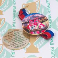 Медаль выпускника детского сада двухсторонняя (артикул 859011148)