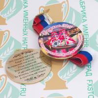 Медаль выпускника детского сада двухсторонняя (артикул 858911147)