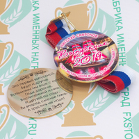 Медаль выпускника детского сада двухсторонняя (артикул 858811146)