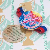 Медаль выпускника детского сада двухсторонняя (артикул 861011168)