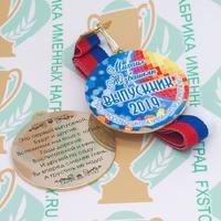 Медаль выпускника детского сада двухсторонняя (артикул 861111169)