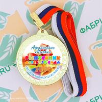 Медаль выпускника детского сада 50 (артикул 844911007)