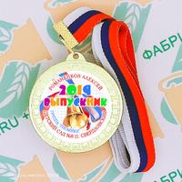 Медаль именная выпускника детского сада 50 (артикул 852011078)