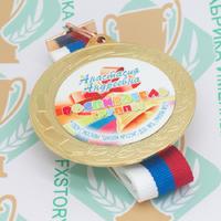 Медаль выпускника детского сада 70 мм. Металл (артикул 872911287)
