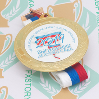 Медаль выпускника детского сада 70 мм. Металл (артикул 870911267)