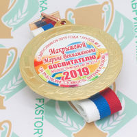 Медаль выпускника детского сада 70 мм. Металл (артикул 871611274)