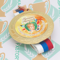 Медаль выпускника детского сада 70 мм. Металл (артикул 869811256)