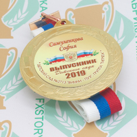 Медаль выпускника детского сада 70 мм. Металл (артикул 869911257)