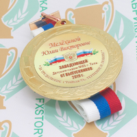 Медаль выпускника детского сада 70 мм. Металл (артикул 869711255)