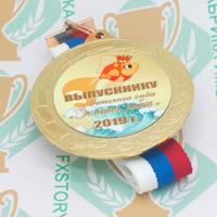 Медаль выпускника детского сада 70 мм. Металл (артикул 870311261)
