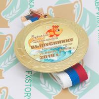Медаль выпускника детского сада 70 мм. Металл (артикул 870211260)