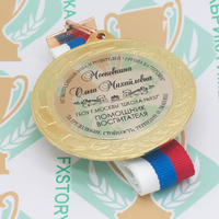 Медаль выпускника детского сада 70 мм. Металл (артикул 869111249)